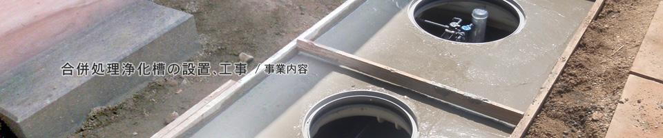 合併処理浄化槽の設置、工事 / 事業内容