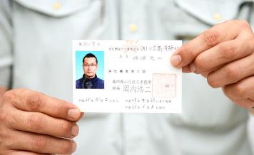 浄化槽管理士免許