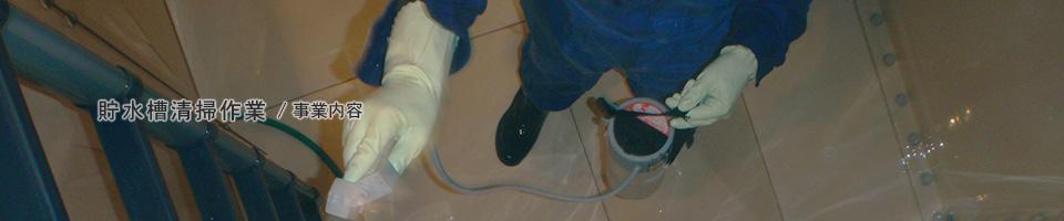 貯水槽清掃作業 / 事業内容